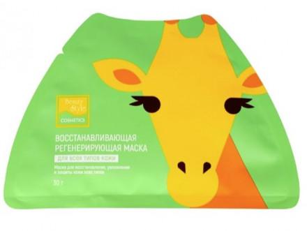 Восстанавливающая регенерирующая маска для всех типов кожи Beauty Style Lovely Care Жираф 30г*7шт: фото